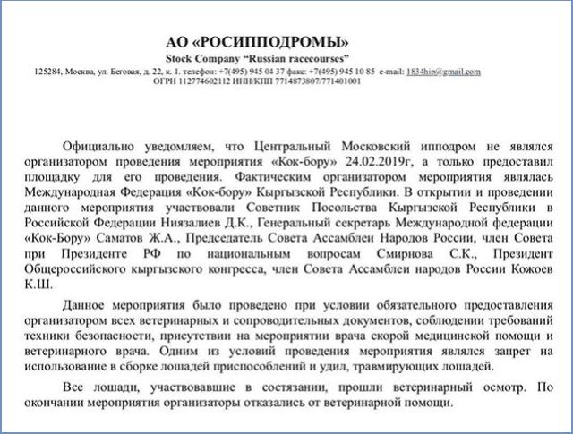 Росипподромы, официальное заявление