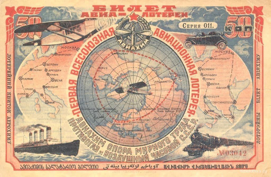 Первая Всесоюзная авиационная лотерея