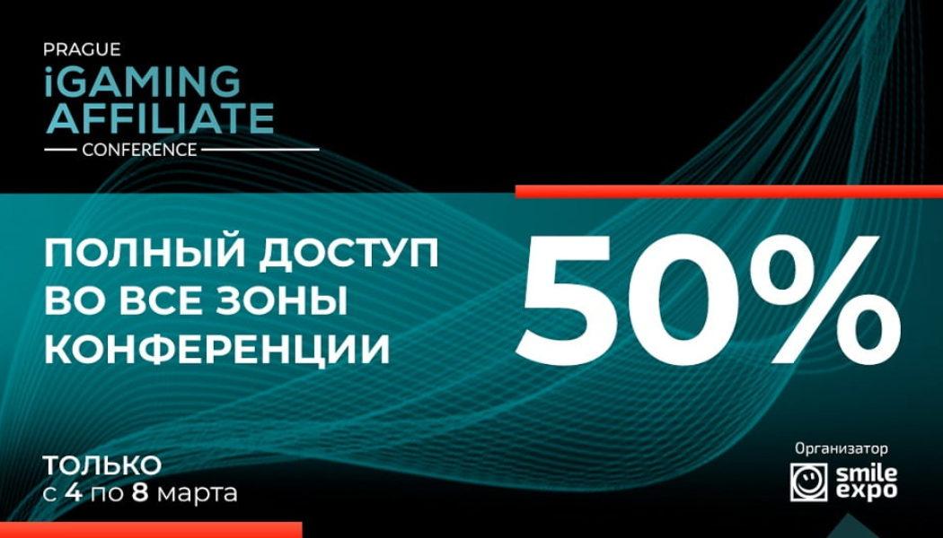 Выгодное предложение от Smile-Expo: билеты на Prague iGaming Affiliate Conference со скидкой 50%