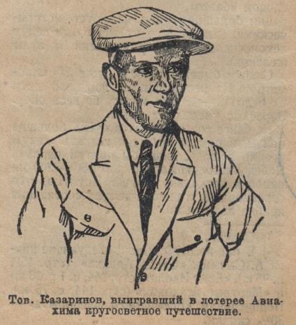 Александр Казаринов
