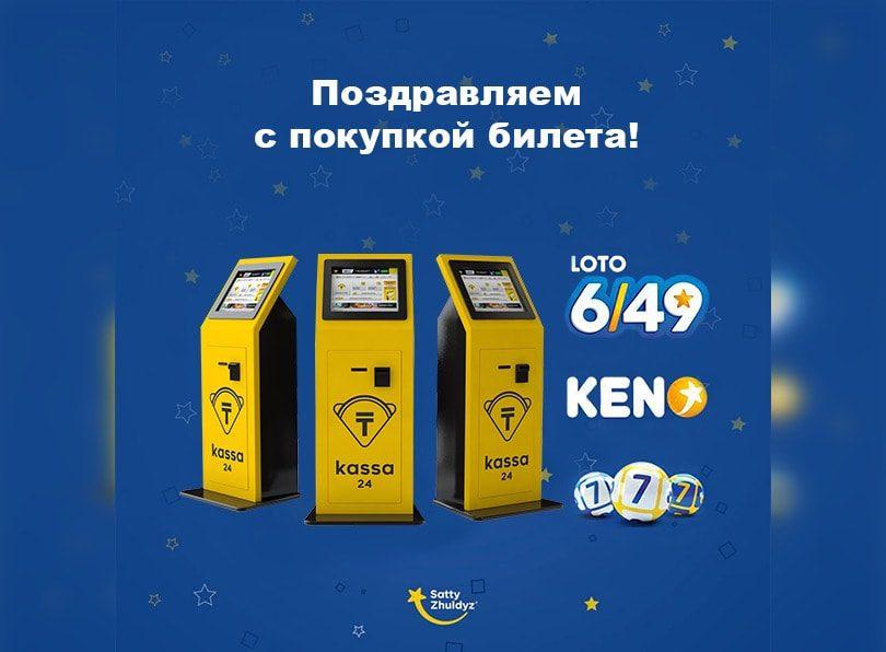 Лотереи Казахстана стали доступны в России и странах СНГ