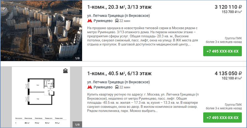 Пример недорогих квартир в Москве