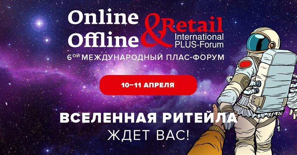Международный ПЛАС-Форум «Online &Offline Retail». Вселенная ритейла ждёт Вас!