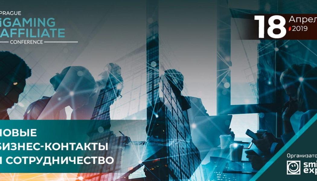 Новые бизнес-контакты и сотрудничество: нетворкинг на Prague iGaming Affiliate Conference