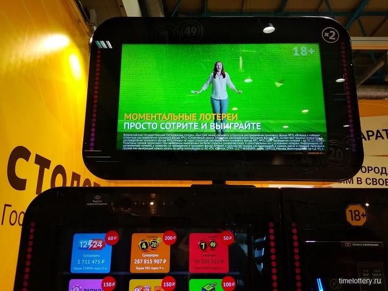 Рекламный экран лотерейного терминала