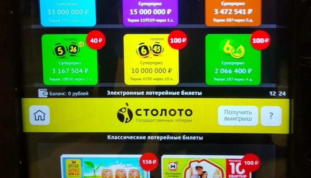 Проект о запрете моментальных онлайн-лотерей