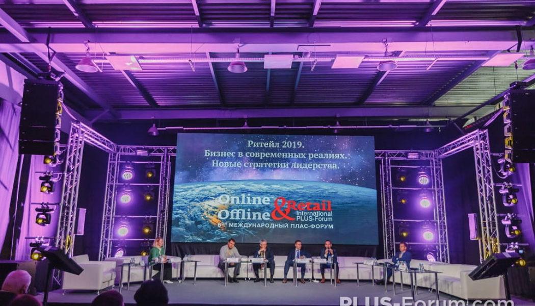 ПЛАС-Форум «Online & Offline Retail 2019»: первые итоги