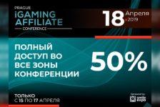 Билеты на Prague iGaming Affiliate Conference со скидкой 50%