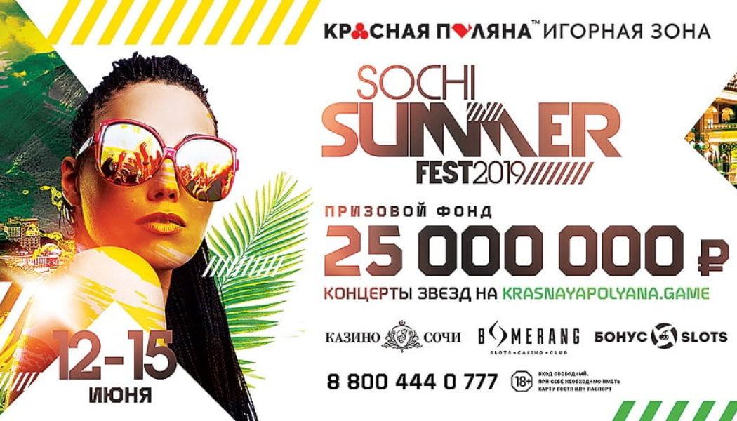 Летний международный фестиваль Sochi Summer Fest