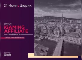 Первая Zurich iGaming Affiliate Conference