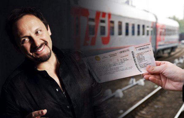 Благотворительная лотерея РЖД имени Стаса Михайлова