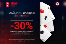 Russian Gaming Week: кто выступит на крупнейшей конференции о гемблинге