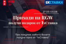 Акция на RGW: приходите на ивент – получайте подарок от «1хСтавка»!