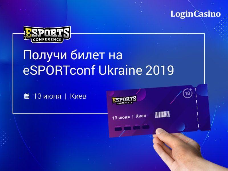 Login Casino дарит билеты на крупнейшее мероприятие по киберспорту