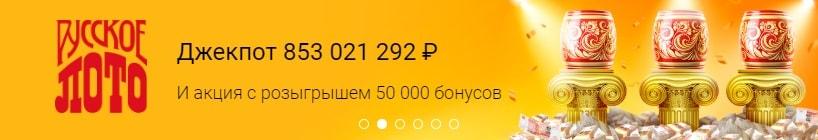 размер джекпота в ближайшем тираже - 853 021 292 рубля!
