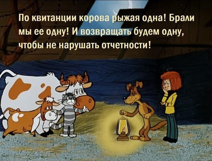"""Кадр из мультфильма """"Простоквашино"""""""