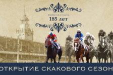 Московский ипподром, открытие юбилейного 185 скакового сезона