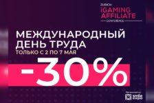 Отмечаем День труда: скидка 30% на билеты на Zurich iGaming Affiliate Conference!