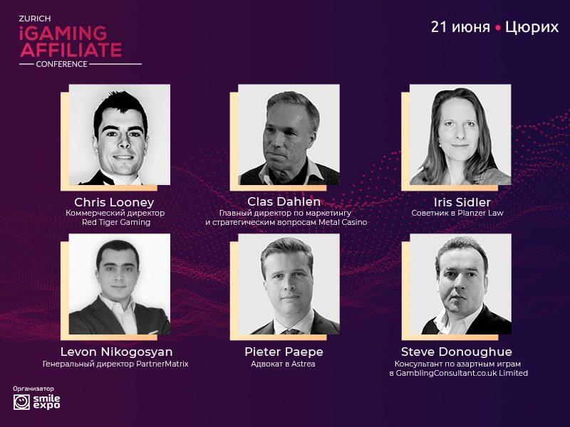5 панельных дискуссий Zurich iGaming Affiliate Conference