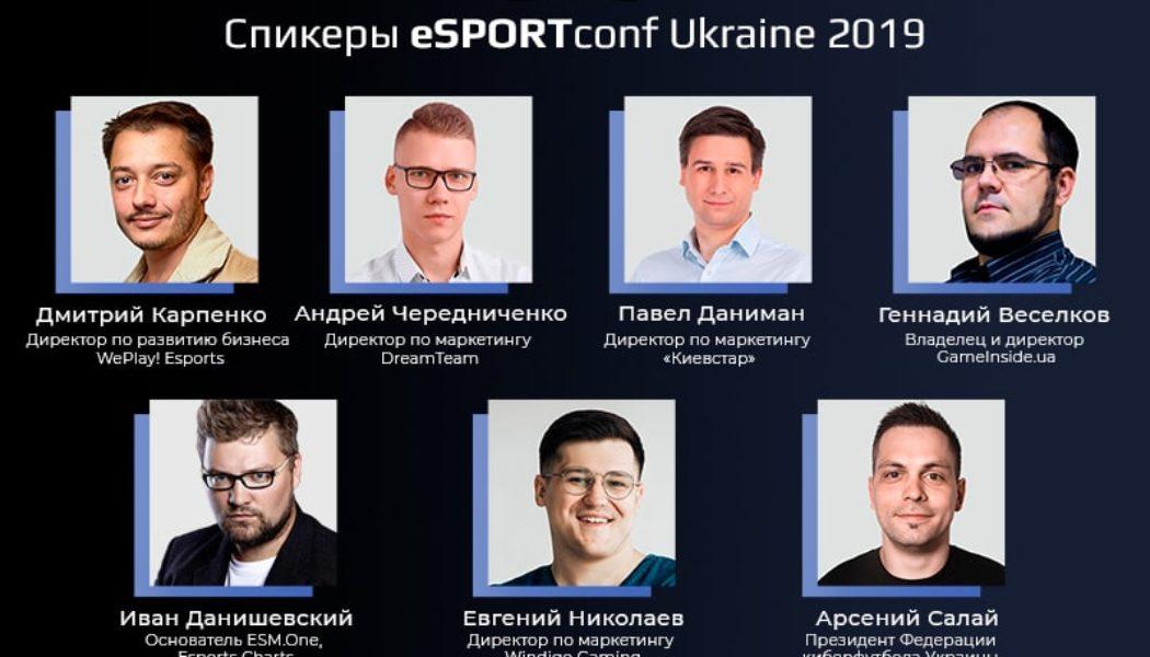 eSPORTconf Ukraine 2019: семь первых спикеров киберспортивной конференции