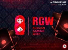 На Russian Gaming Week соберутся ведущие представители гемблинга