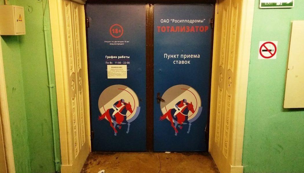 Есть ли будущее у бегов в Москве?