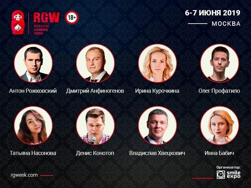 RGW 2019: развитие партнерского маркетинга и перспективы беттинга