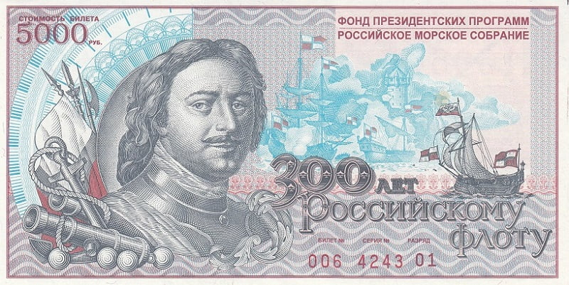 """Билет лотереи """"300 лет российскому флоту"""""""