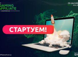 Снова в игре! Осенью пройдёт вторая Kyiv iGaming Affiliate Conference