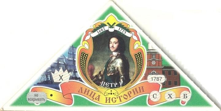 """лотерея """"Лица истории"""", Петр I"""