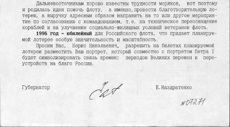 Письмо Наздратенко Ельцину