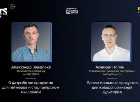 Новые доклады на eSPORTconf Ukraine 2019