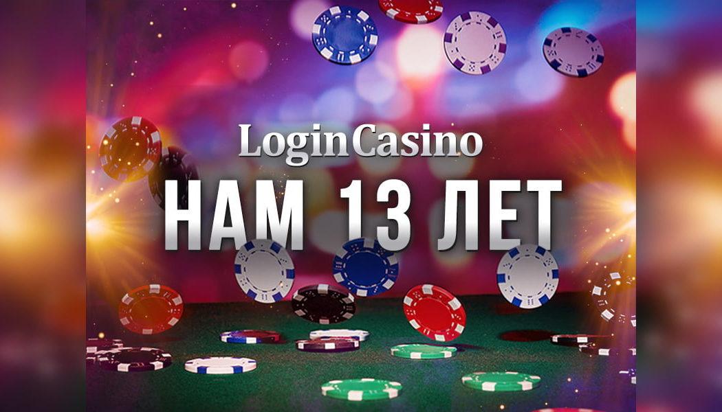 Изданию об игорном бизнесе Login Casino исполняется 13 лет