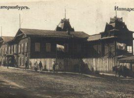 История Екатеринбургского ипподрома