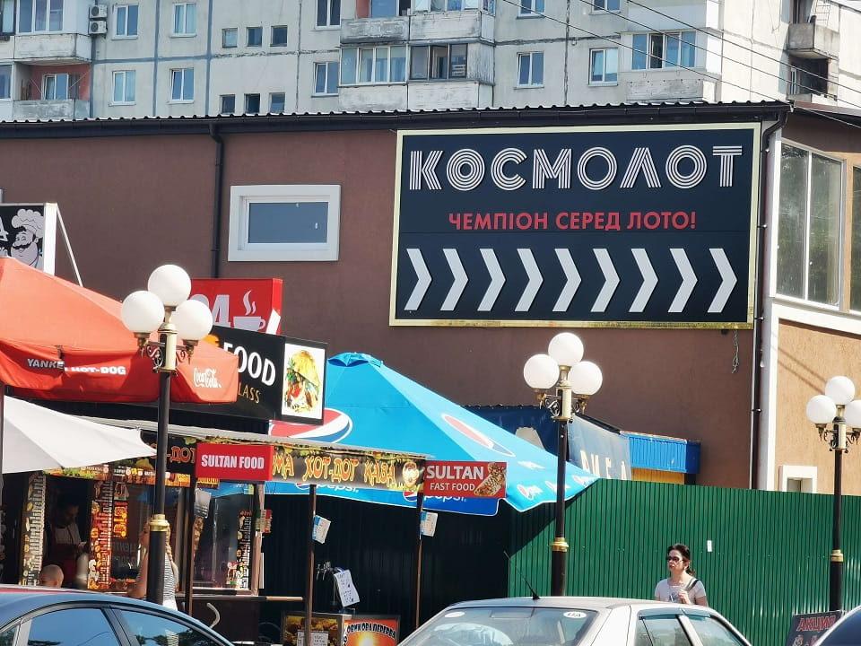 Передел игорного рынка Украины. Лотерея Космолот меняет хозяина