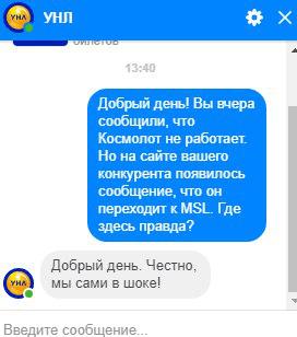 реакция реакция SMM-щиков УНЛ