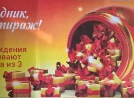 Юбилейный тираж «Русского лото» — миллиард поделят на всех