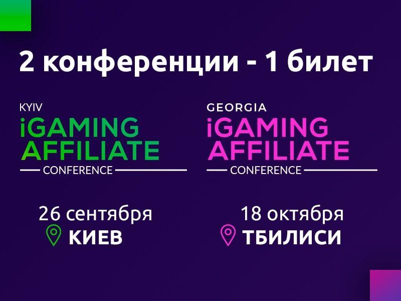 Двойной билет на iGaming Affiliate Conference в Киеве и Тбилиси. Вместе выгоднее!