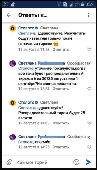 скрин ответа Столото