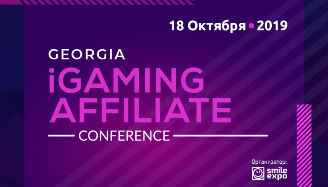 Кто посетит Georgia iGaming Affiliate Conference?