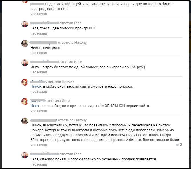2 полоски - значит проигрыш )