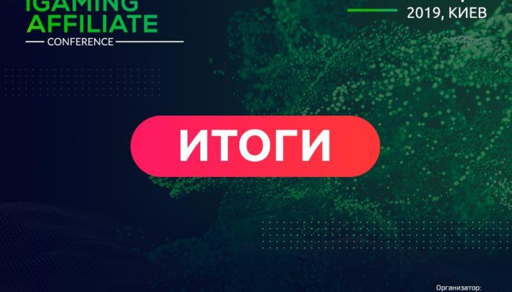 Итоги Kyiv iGaming Affiliate Conference 2019