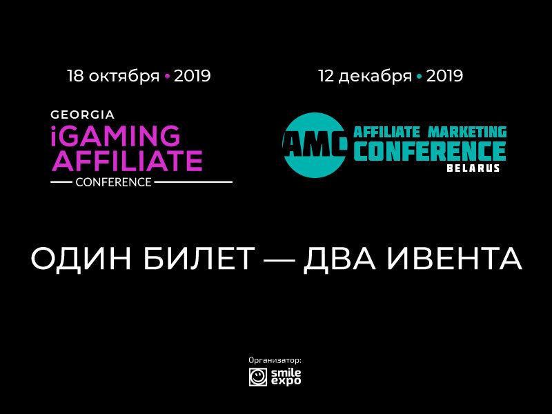 Комбо: один билет — две конференции об аффилиат-маркетинге