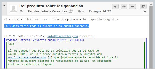 Фрагмент переписки с Loteria Cervantes