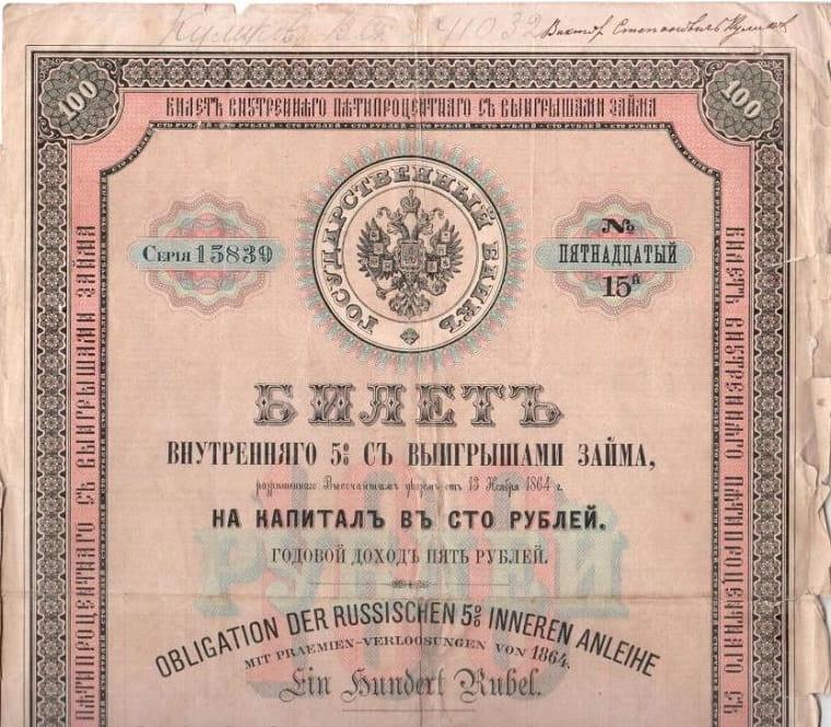 1864 год. Билет 5% выигрышного займа