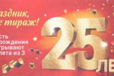 Результаты 1306 тиража Русского лото