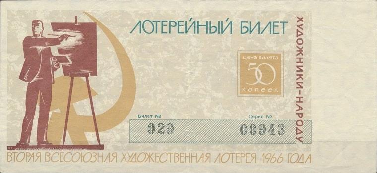 Билет второй Всесоюзной художественной лотереи