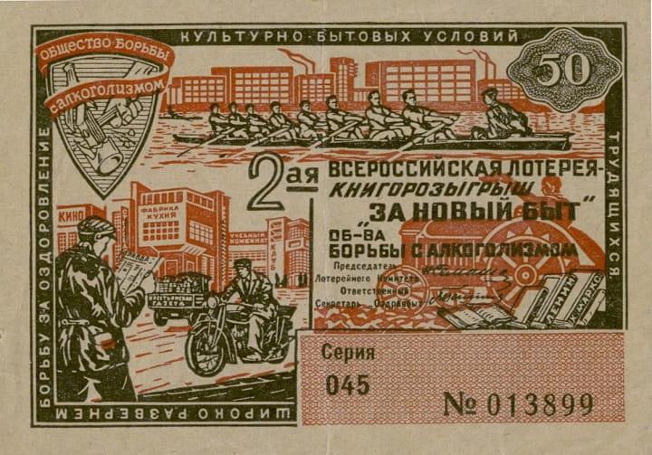 2-ая Всероссийская лотерея-книгорозыгрыш