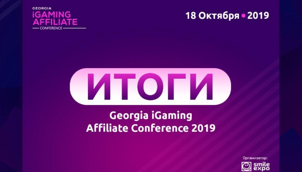 Первая Georgia iGaming Affiliate Conference: о чем рассказали на ивенте?