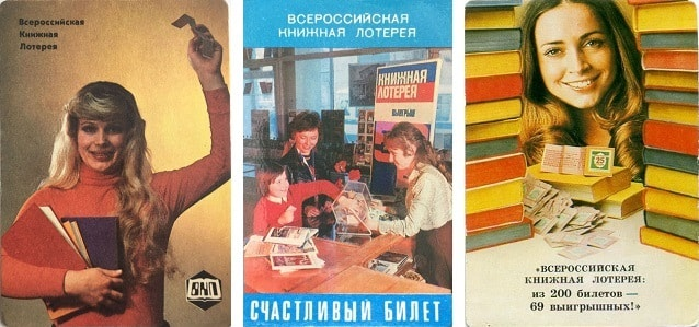 реклама книжной лотереи